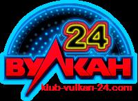 Вулкан 24 официальный сайт игровых автоматов на деньги россия с выводом денег скачать